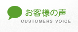 お客様の声 CUSTOMERS VOICE