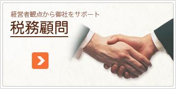 「経営者観点から御社をサポート」税務顧問