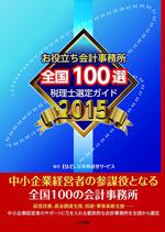 「お役立ち会計事務所全国100選2015年度版」表紙