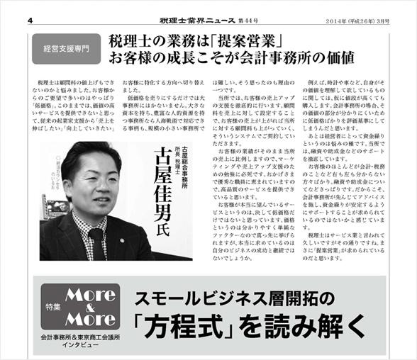 税理士業界ニュース2014年3月号掲載記事