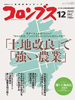 「コロンブス12月号」表紙