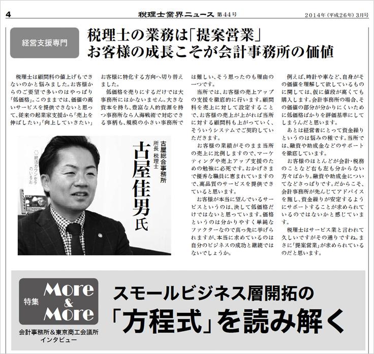古屋佳男掲載記事