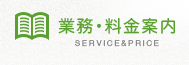 業務&料金案内 SERVICE&PRICE