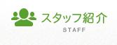 スタッフ紹介 STAFF