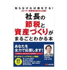 あさ出版『社長の節税と資産づくりがまるごとわかる本』の執筆協力をしました。