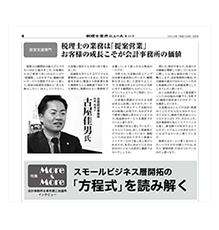 『税理士業界ニュース』に掲載されました。